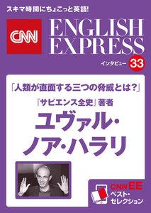 CNNee ベスト・セレクション インタビュー