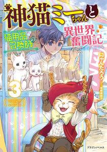 神猫ミーちゃんと猫用品召喚師の異世界奮闘記