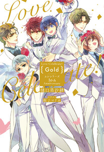 Love Celebrate! Gold -ムシシリーズ10th Anniversary-【電子限定特典付き】【イラスト入り】