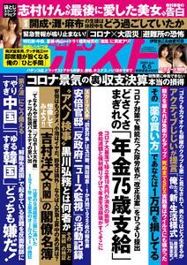 週刊ポスト 2020年6月5日号