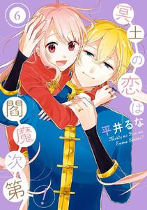 【デジタル版限定特典付き】冥土の恋は閻魔次第! 6巻