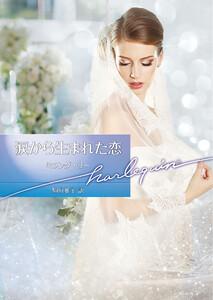 涙から生まれた恋【ハーレクイン文庫版】 電子書籍版
