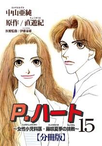 P.ハート~女性小児科医・藤咲夏季の挑戦~【分冊版】 (15) 電子書籍版