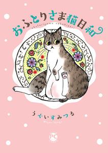 おふとりさま猫日和 (1) 電子書籍版