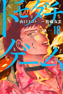 トモダチゲーム 18巻