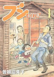 表紙『ブンむくれ!!』 - 漫画