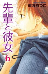 先輩と彼女 リマスター版 6巻