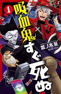 吸血鬼すぐ死ぬ (1~5巻セット)