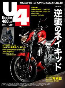 Under400 2016年1月号