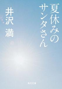 夏休みのサンタさん
