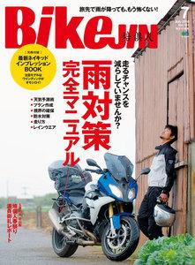 BIKEJIN/培倶人 2016年7月号