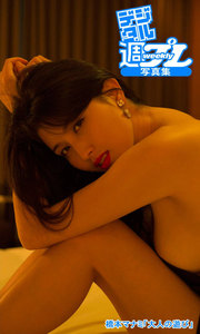 <デジタル週プレ写真集> 橋本マナミ「大人の遊び」