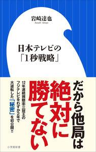 日本テレビの「1秒戦略」(小学館新書)