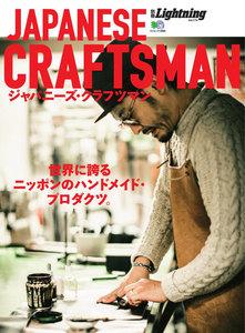 別冊Lightningシリーズ Vol.174 ジャパニーズクラフツマン JAPANESE CRAFTSMAN