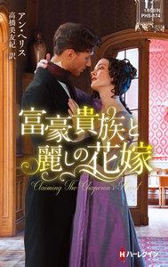 富豪貴族と麗しの花嫁 電子書籍版