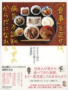 「食事」を正せば、病気、不調知らずのからだになれる ふるさと村のからだを整える「食養術」