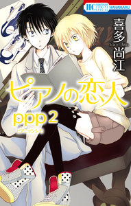 ピアノの恋人 ppp【電子限定描き下ろし付き】 2巻