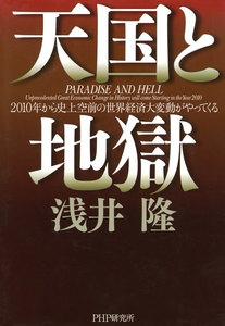 天国と地獄 2010年から史上空前の世界経済大変動がやってくる
