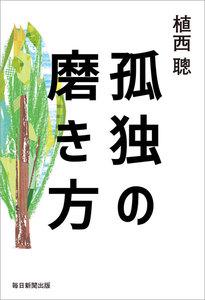 孤独の磨き方(毎日新聞出版)
