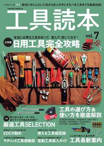 工具読本 Vol.7 電子書籍版