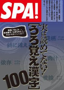 SPA!文庫実は読めてない![うろ覚え漢字]100