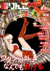 毒りんごcomic Vol.33
