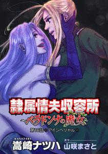 隷属情夫収容所~ベラドンナの魔女~ 分冊版 16巻