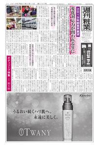 週刊粧業 第3147号