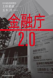 金融庁2.0 電子書籍版