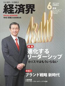 経済界 2019年6月号 電子書籍版
