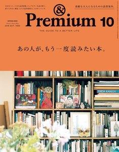 &Premium(アンド プレミアム) 2019年 10月号 [あの人が、もう一度読みたい本。]