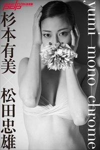 杉本有美×松田忠雄 yumi-mono-chrome