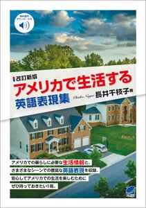 改訂新版 アメリカで生活する英語表現集