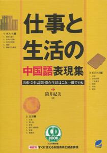 仕事と生活の中国語表現集(CDなし)