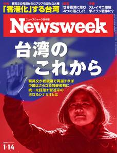 ニューズウィーク日本版 2020年1月14日号