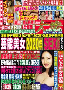 週刊大衆2020年1月20日号(1月9日発売)