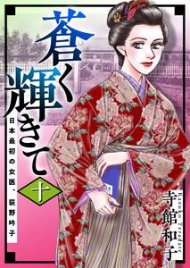 蒼く輝きて~日本最初の女医、荻野吟子~ 10巻