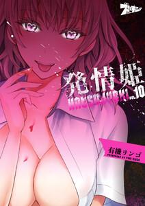 発情姫 10巻
