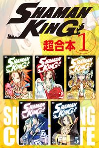 SHAMAN KING 超合本版 1巻
