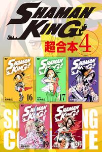 SHAMAN KING 超合本版 4巻