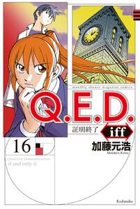 Q.E.D.iff ―証明終了― 16巻