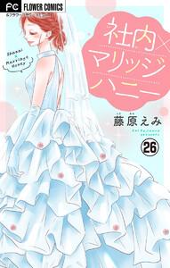 社内マリッジハニー【マイクロ】 (26) 電子書籍版