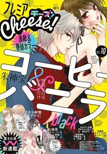 プレミアCheese!【電子版特典付き】 2020年10月号(2020年9月4日発売)