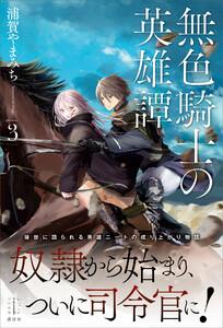 無色騎士の英雄譚 (3) 【電子特典付き】 電子書籍版