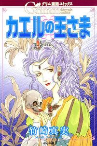 グリム童話コミックス カエルの王さま