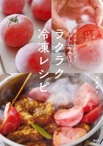 ラクラク冷凍レシピ 使えるものだけ! おいしいものだけ!