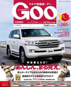 Goo 2016年12月号 スペシャル版