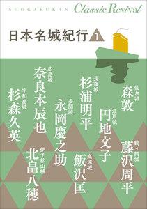 クラシック リバイバル 日本名城紀行1 電子書籍版