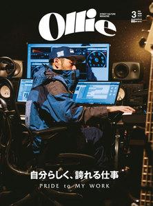 Ollie(オーリー) #227 3月号
