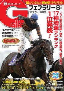 週刊Gallop(ギャロップ) 2月18日号